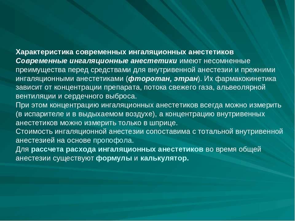 Характеристика современных ингаляционных анестетиков Современные ингаляционны...