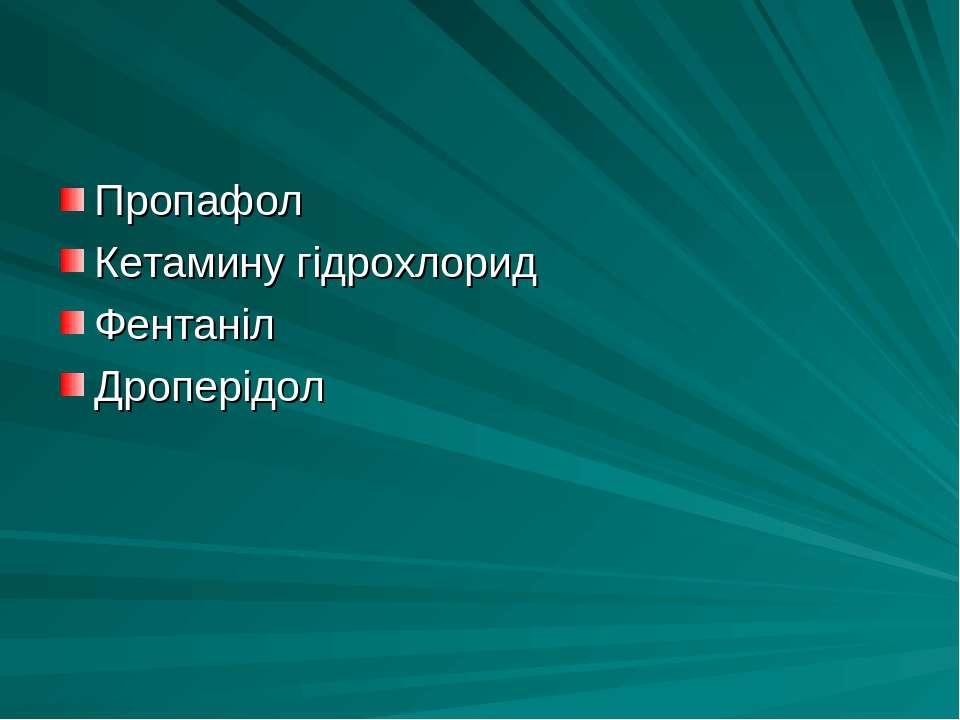 Пропафол Кетамину гідрохлорид Фентаніл Дроперідол