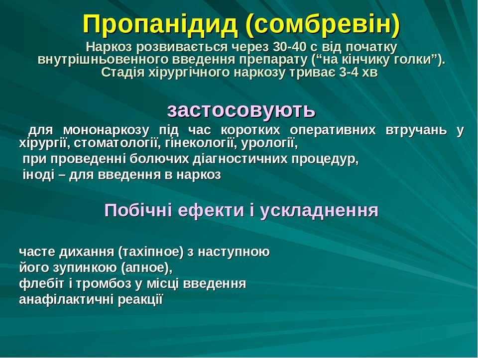 Пропанідид (сомбревін) Наркоз розвивається через 30-40 с від початку внутрішн...