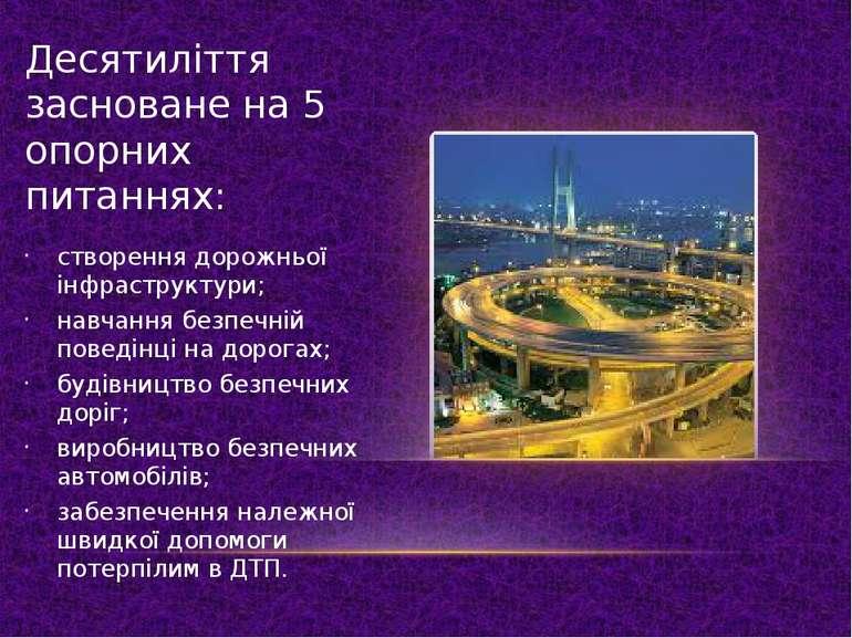 Десятиліття засноване на 5 опорних питаннях: створення дорожньої інфраструкту...