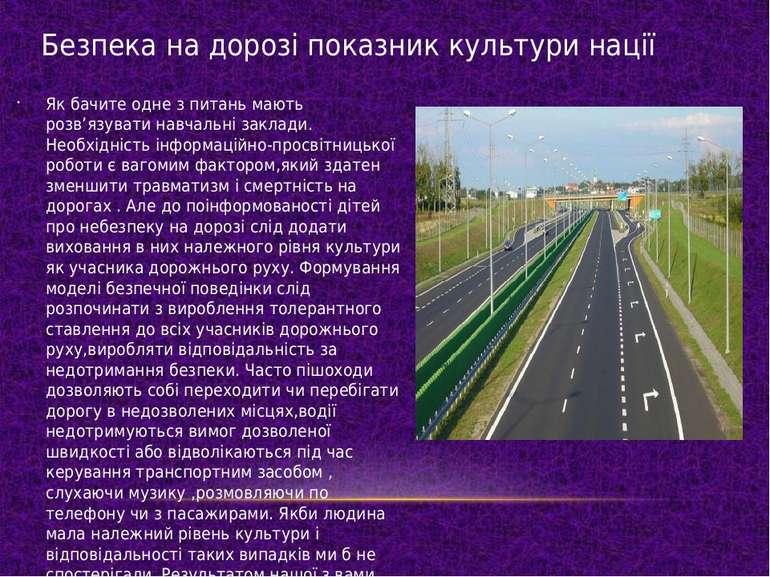 Безпека на дорозі показник культури нації Як бачите одне з питань мають розв'...