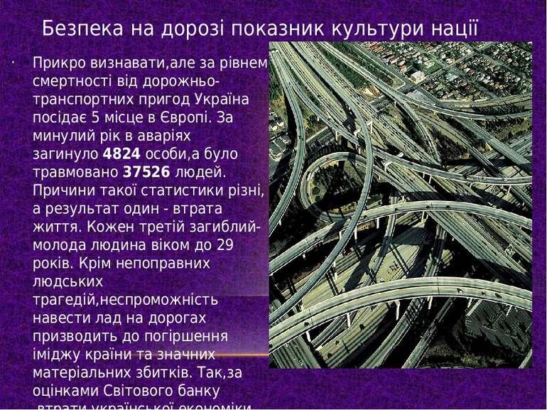 Безпека на дорозі показник культури нації Прикро визнавати,але за рівнем смер...