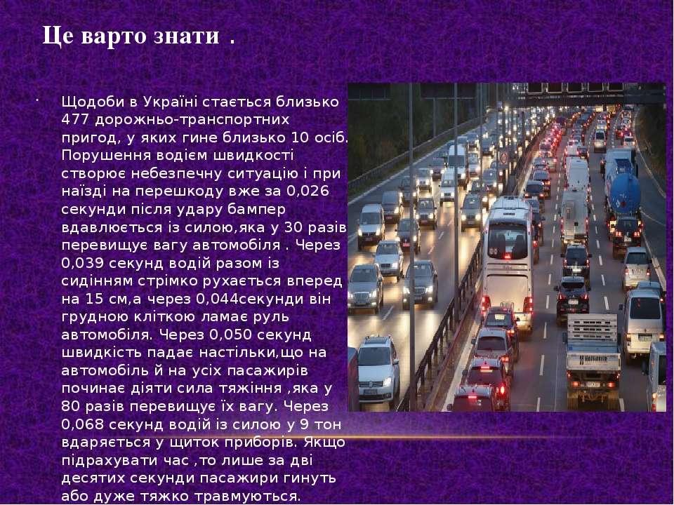 Це варто знати. Щодоби в Україні стається близько 477 дорожньо-транспортни...