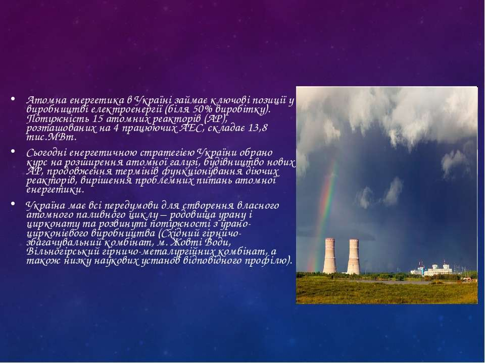 Атомна енергетика в Україні займає ключові позиції у виробництві електроенерг...
