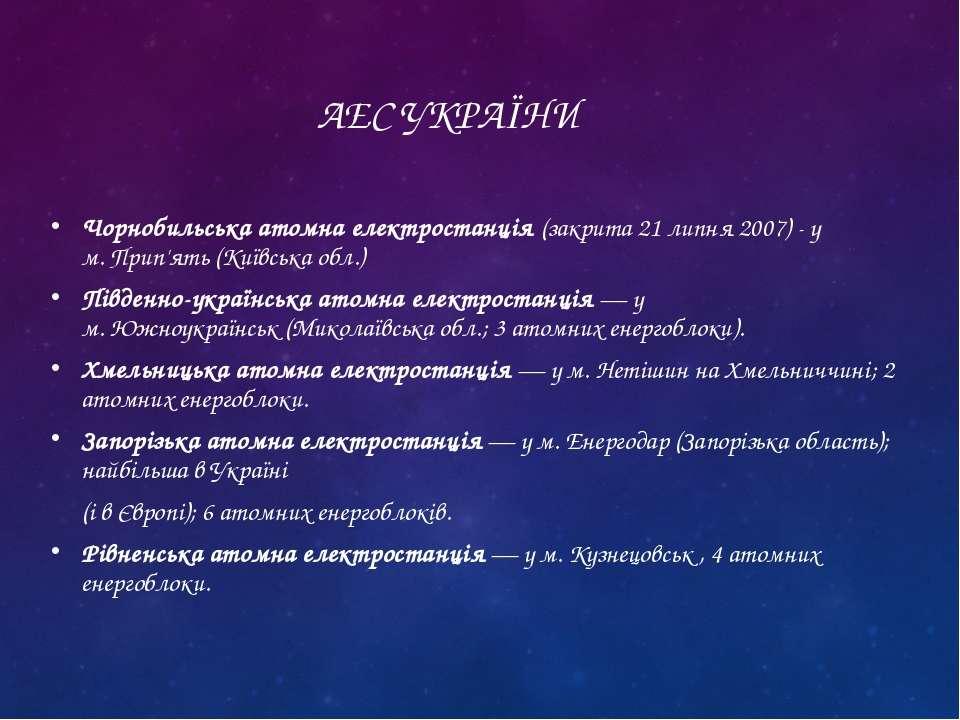 АЕС УКРАЇНИ Чорнобильська атомна електростанція (закрита 21 липня2007) - у м...