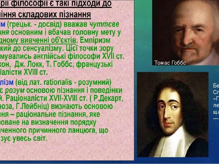 Томас Гоббс Бенедикт Спіноза «Про Бога і людину і її щастя»(1658—1660);
