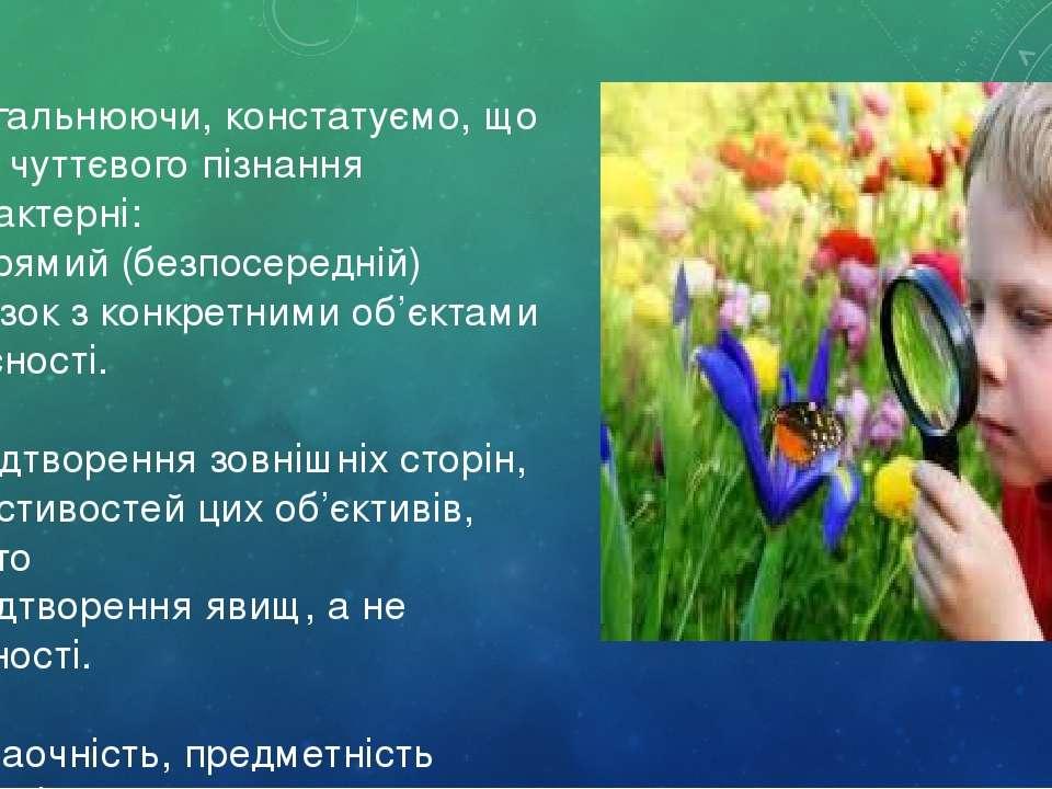 Узагальнюючи, констатуємо, що для чуттєвого пізнання характерні: 1 Прямий (бе...