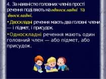 4. За наявністю головних членів прості речення поділяють наодноскладні та ...