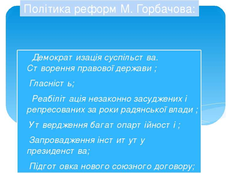 Політика реформ М. Горбачова: Демократизація суспільства. Створення правової ...
