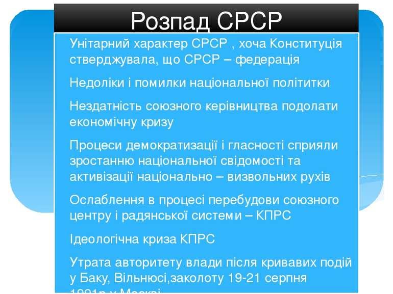 Розпад СРСР Унітарний характер СРСР , хоча Конституція стверджувала, що СРСР ...