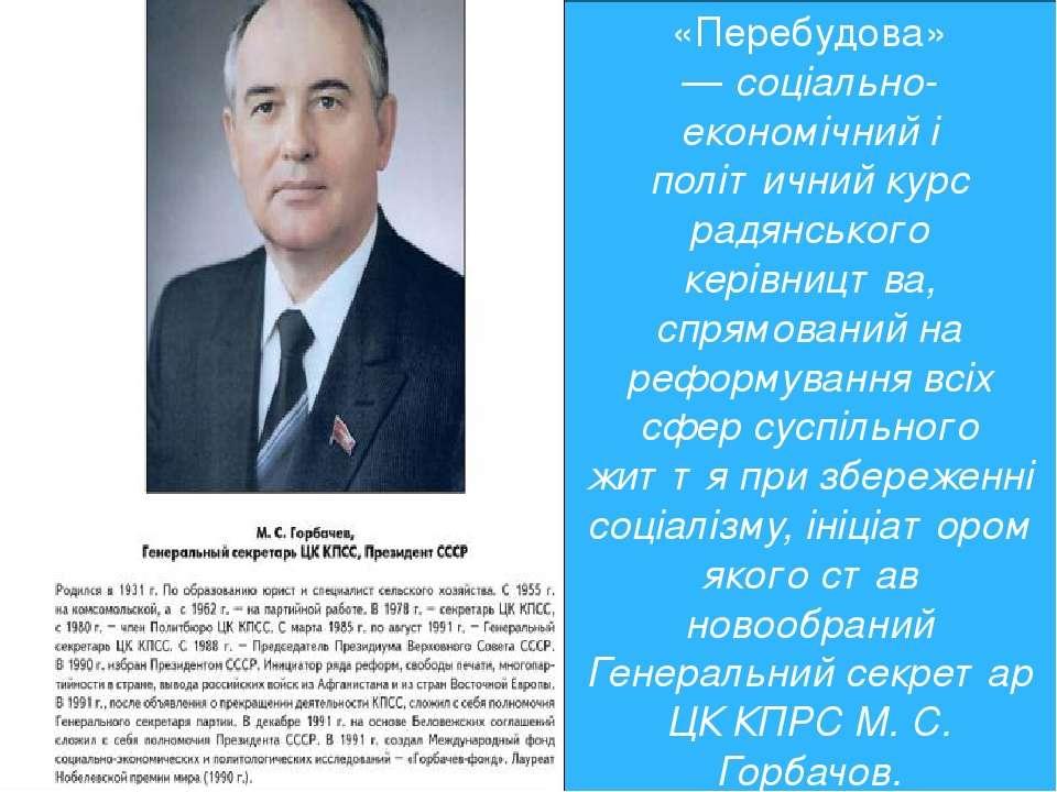 «Перебудова» —соціально-економічний і політичний курс радянського керівництв...