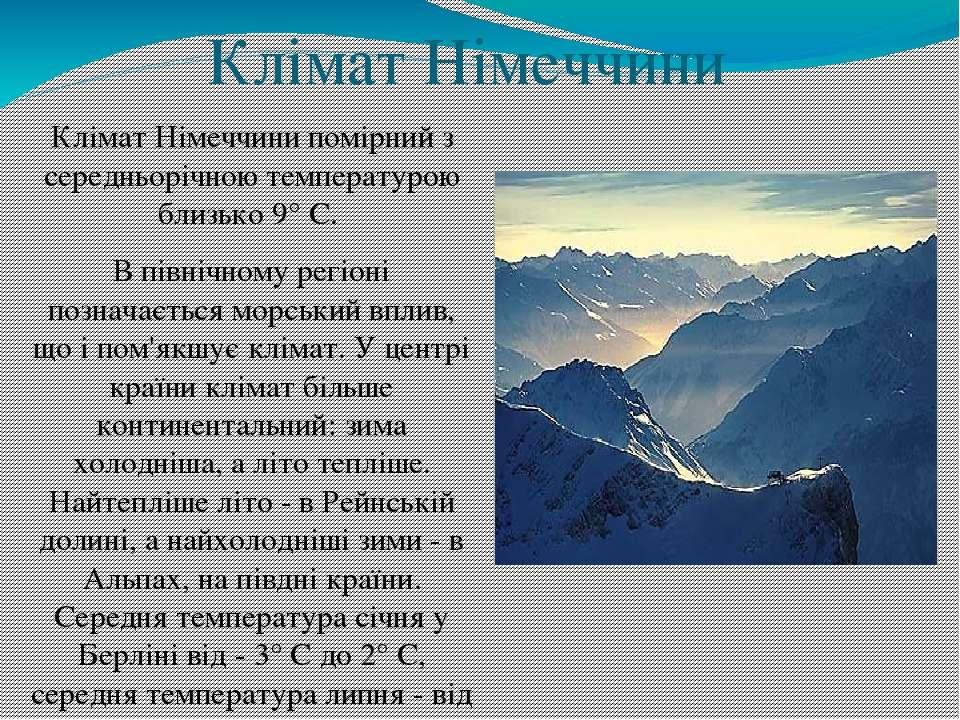Клімат Німеччини Клімат Німеччини помірний з середньорічною температурою близ...