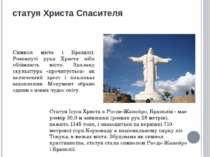 статуя Христа Спасителя Символ міста і Бразилії. Розкинуті руки Христа ніби о...
