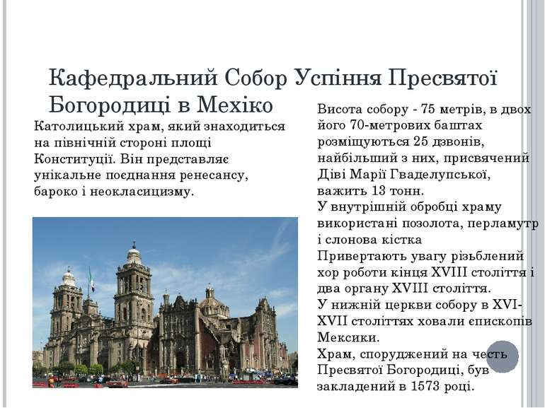 Кафедральний Собор Успіння Пресвятої Богородиці в Мехіко Католицький храм, як...