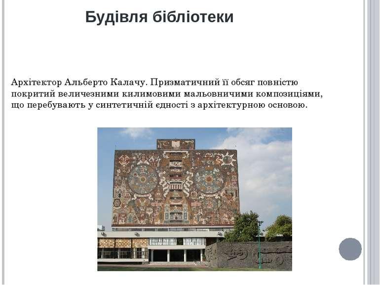 Будівля бібліотеки Архітектор Альберто Калачу. Призматичний її обсяг повністю...