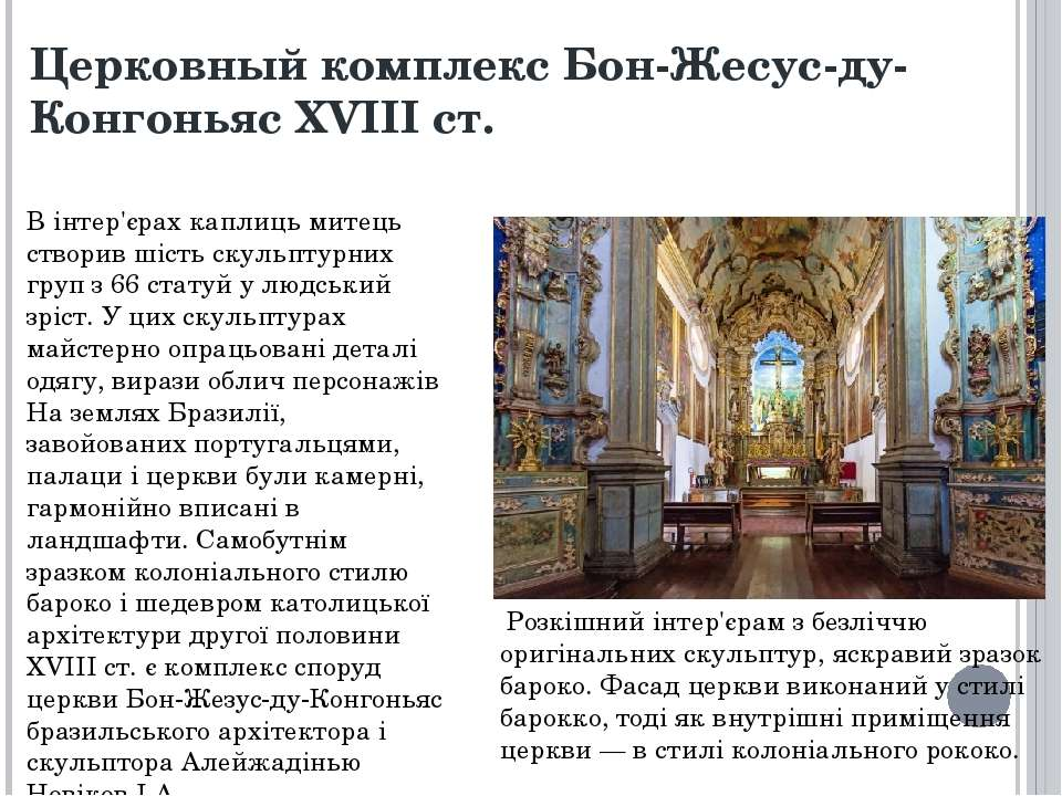 Церковный комплекс Бон-Жесус-ду-Конгоньяс XVIII ст. Розкішний інтер'єрам з бе...