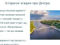 Найдавніші письмові відомості про Дніпро залишив грецький історик і географ Г...