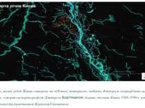 Карта-схема малих річок Києва створена на підставі матеріалів, наданих доктор...