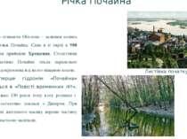 Озера, що огинають Оболонь – залишки колись відомої річки Почайна. Саме в її ...