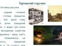 Хрещатий струмок Навіть уздовж головної вулиці столиці Хрещатик всього 300 ро...