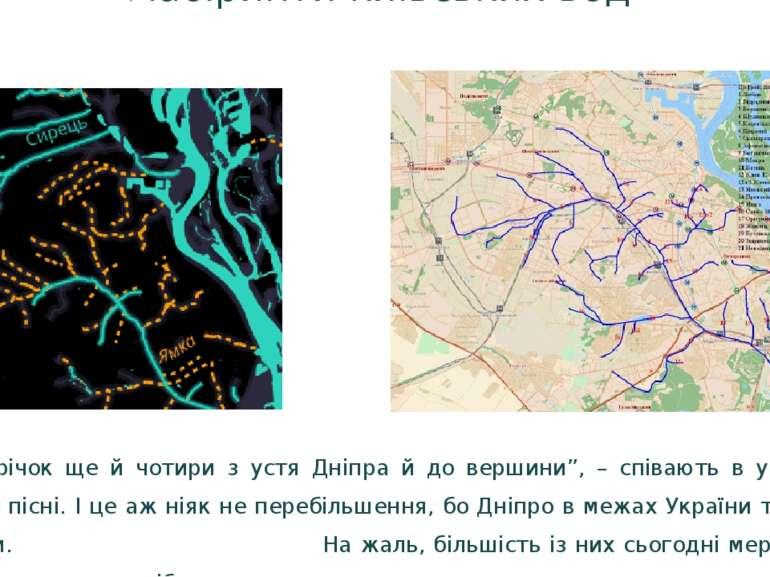"""Лабіринти київських вод """"Сімсот річок ще й чотири з устя Дніпра й до вершини""""..."""