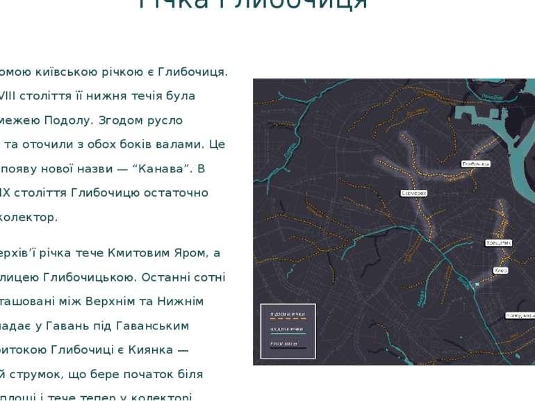 Річка Глибочиця Досить відомою київською річкою є Глибочиця. До кінця XVIII с...