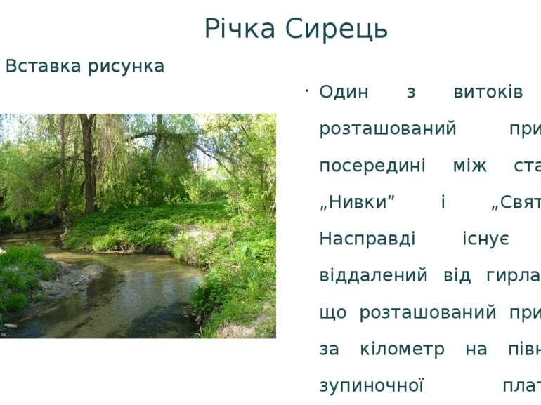 Річка Сирець Один з витоків річки розташований приблизно посередині між станц...