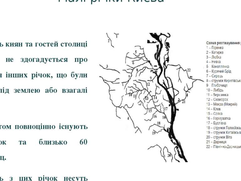 Малі річки Києва Більшість киян та гостей столиці навіть і не здогадується пр...