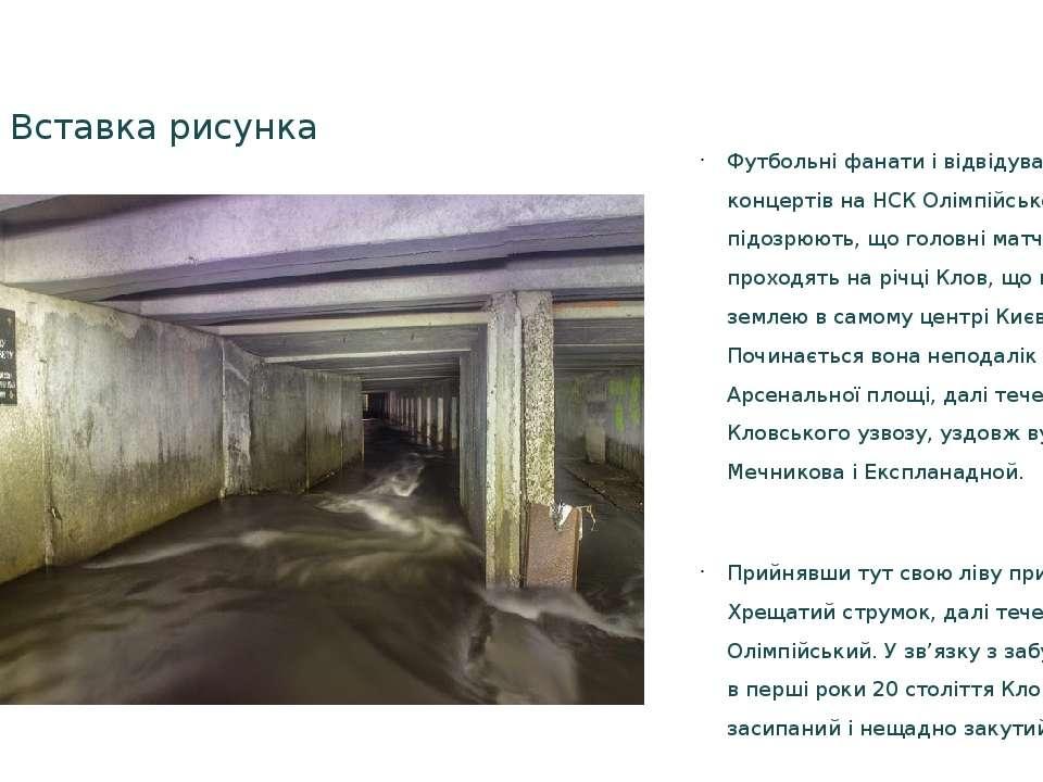 Річка Клов Футбольні фанати і відвідувачі величезних концертів на НСК Олімпій...