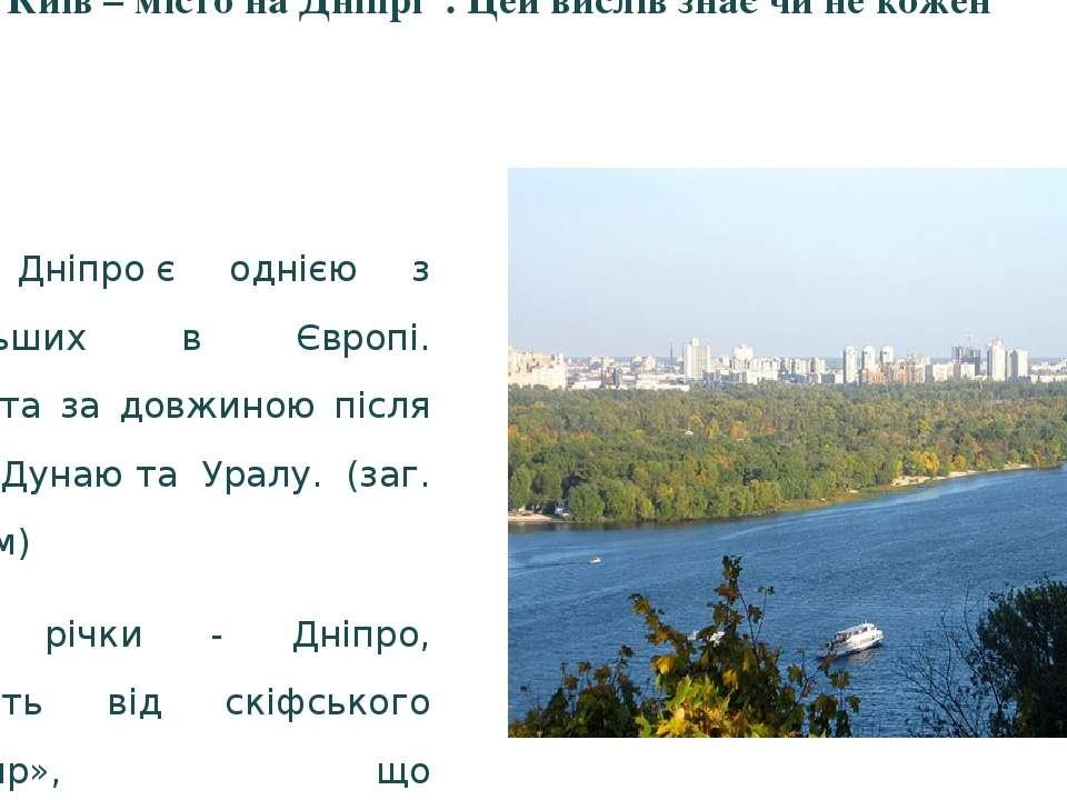 """""""Київ – місто на Дніпрі"""". Цей вислів знає чи не кожен Річка Дніпроє однією з..."""