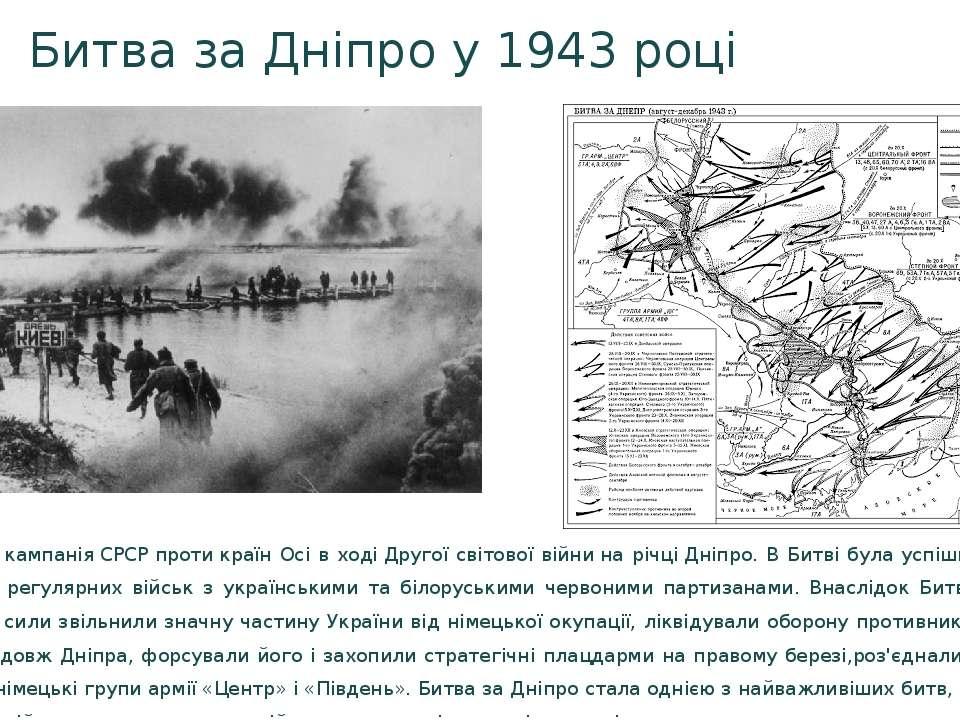 Битва за Дніпро у 1943 році Військова кампаніяСРСРпротикраїн Осі в ходіДр...