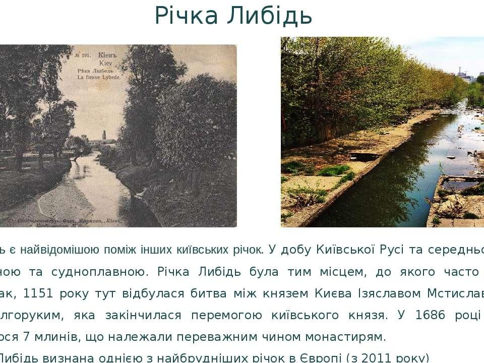 Річка Либідь Річка Либідь є найвідомішою поміж інших київських річок. У добу ...