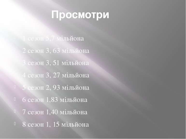 Просмотри 1 сезон 5,7 мільйона 2 сезон 3, 63 мільйона 3 сезон 3, 51 мільйона ...