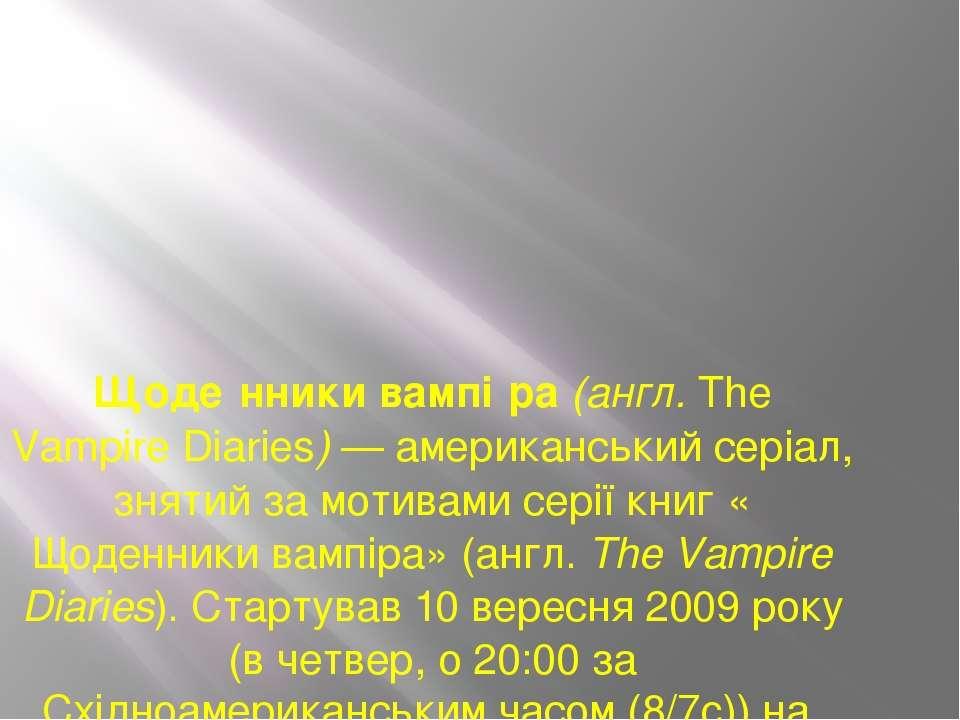 Щоде нники вампі ра(англ.The Vampire Diaries)— американськийсеріал, зняти...