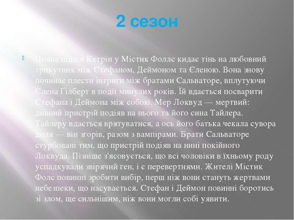 2 сезон Поява підлої Кетрін у Містик Фоллс кидає тінь на любовний трикутник м...