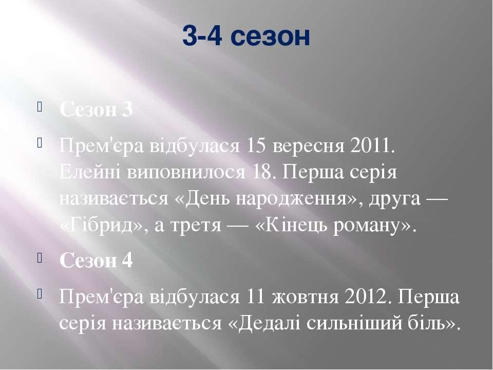 3-4 сезон Сезон 3 Прем'єра відбулася15 вересня2011. Елейні виповнилося 18. ...