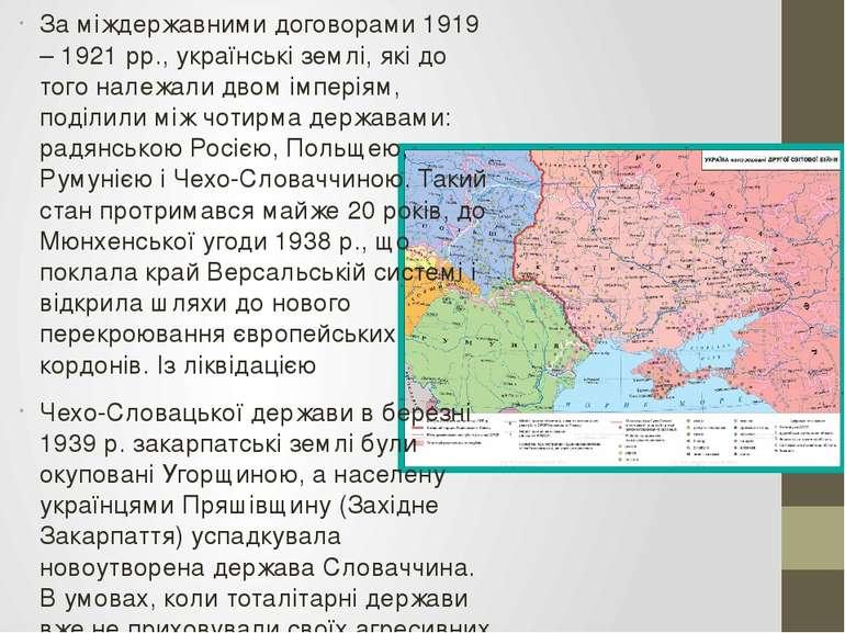 За міждержавними договорами 1919 – 1921 рр., українські землі, які до того на...