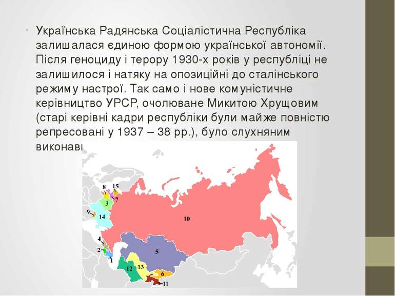 Українська Радянська Соціалістична Республіка залишалася єдиною формою україн...