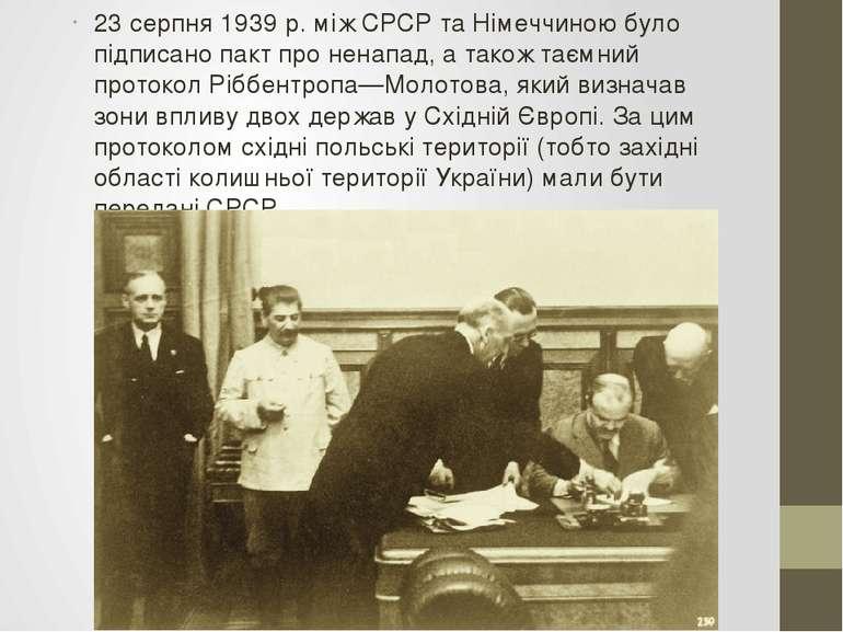 23 серпня 1939 р. між СРСР та Німеччиною було підписано пакт про ненапад, а т...