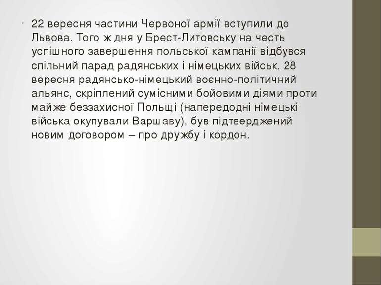 22 вересня частини Червоної армії вступили до Львова. Того ж дня у Брест-Лито...
