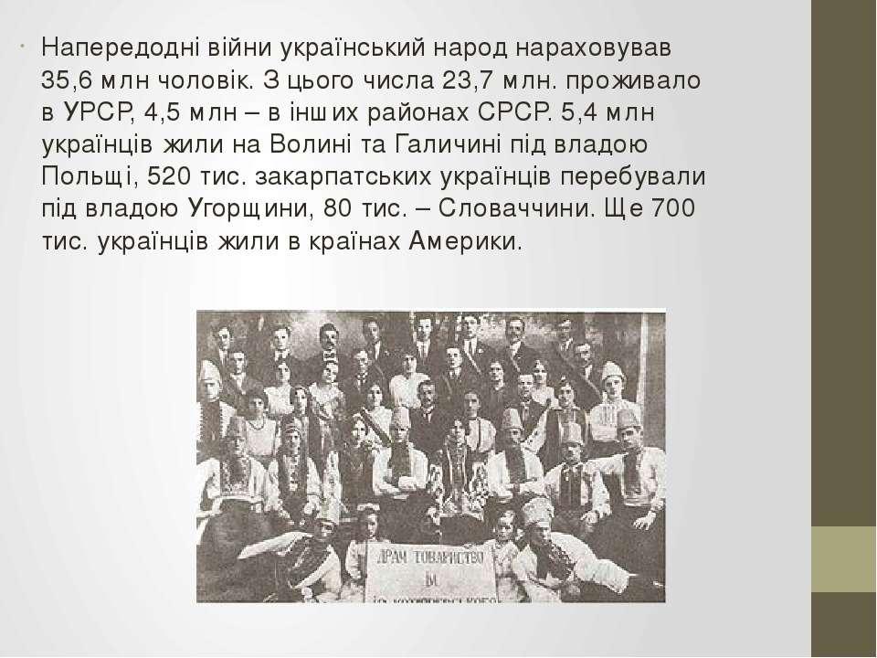 Напередодні війни український народ нараховував 35,6 млн чоловік. З цього чис...