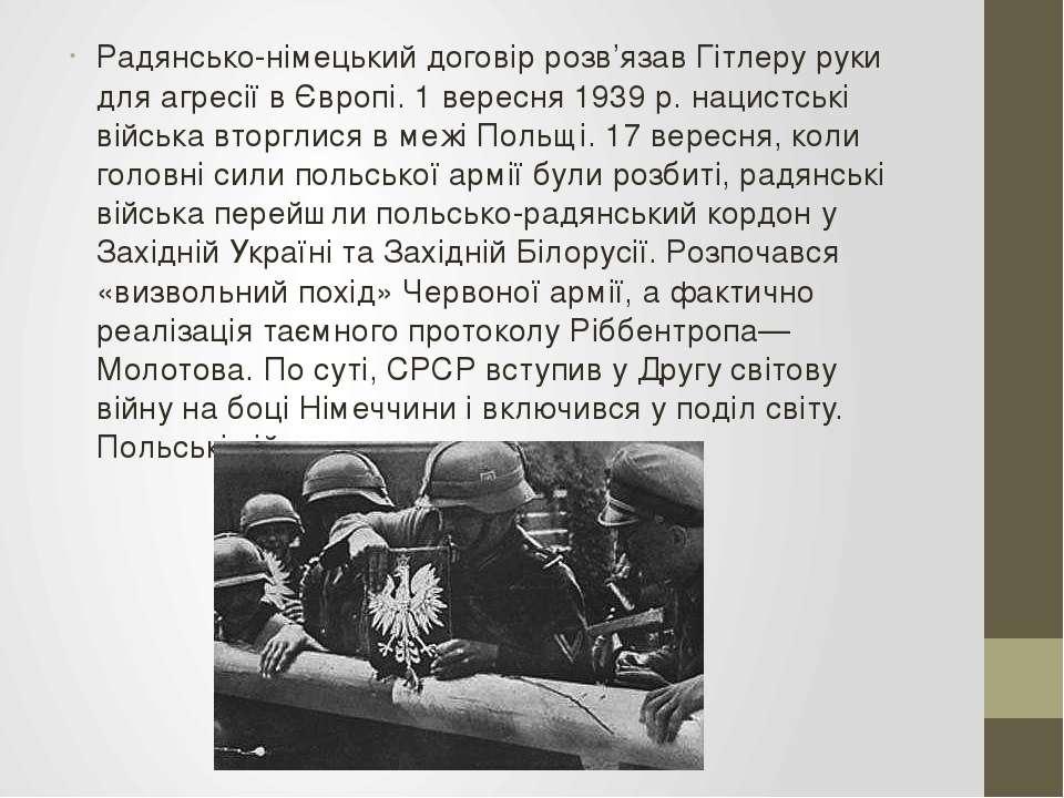 Радянсько-німецький договір розв'язав Гітлеру руки для агресії в Європі. 1 ве...