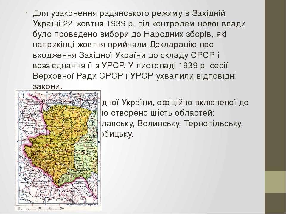 Для узаконення радянського режиму в Західній Україні 22 жовтня 1939 р. під ко...