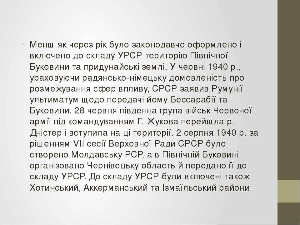 Менш як через рік було законодавчо оформлено і включено до складу УРСР терито...