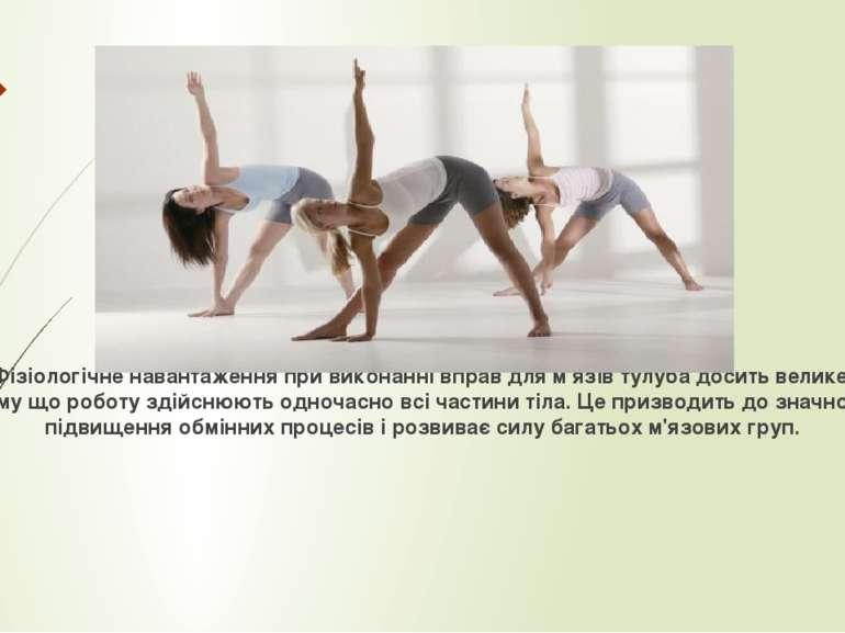Фізіологічний вплив Фізіологічне навантаження при виконанні вправ для м'язів ...