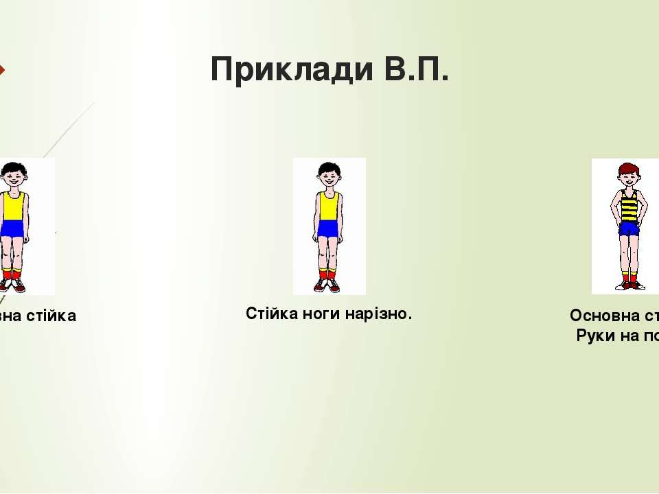 Приклади В.П. Основна стійка Стійка ноги нарізно. Основна стіка, Руки на пояс