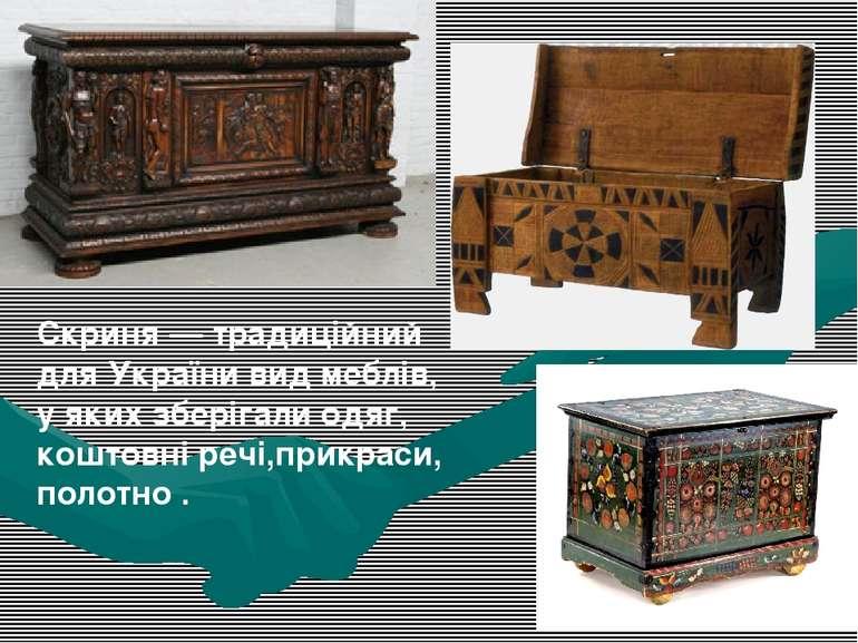 Скриня — традиційний для України вид меблів, у яких зберігали одяг, коштовні ...