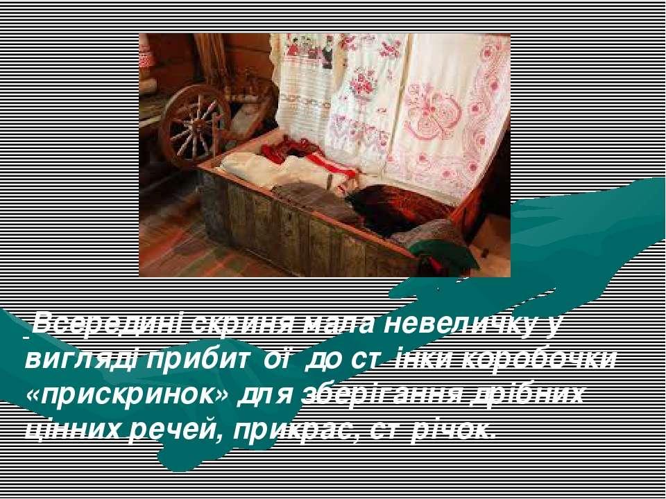 Всередині скриня мала невеличку у вигляді прибитої до стінки коробочки «приск...
