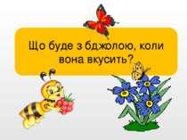 Бджола гине. Що буде з бджолою, коли вона вкусить?
