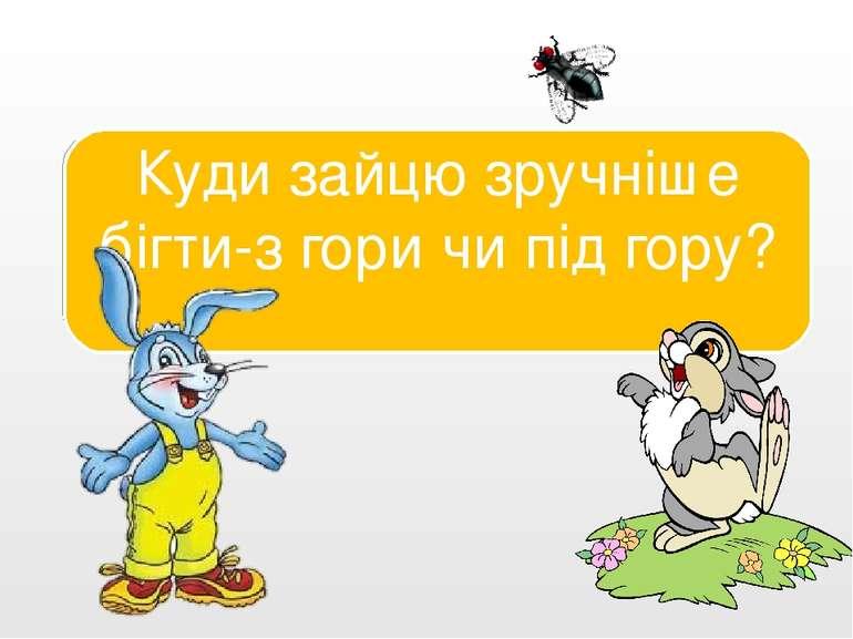 Під гору, бо у зайця передні ноги коротші, а задні довші. Куди зайцю зручніше...